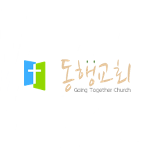 玩免費通訊APP|下載동행교회(Going Together Church)Web app不用錢|硬是要APP