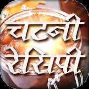हिंदी चटनी रेसिपी Chatni Recipe