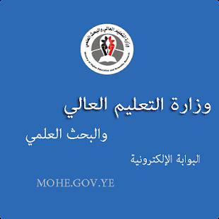 وزارة التعليم العالي والبحث العلمي - náhled