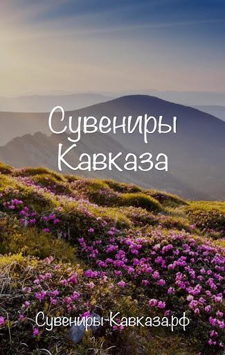 Сувениры Кавказа