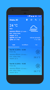 আবহাওয়া - Weather APK image thumbnail 0