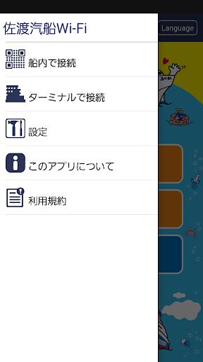 u4f50u6e21u6c7du8239Wi-Fi 1.1.1 Windows u7528 3