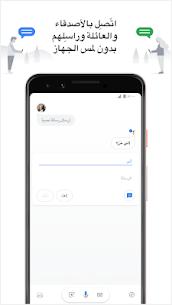 مساعد Google 4