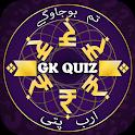 Urdu GK 2021 : Trivia GK Question Quiz icon