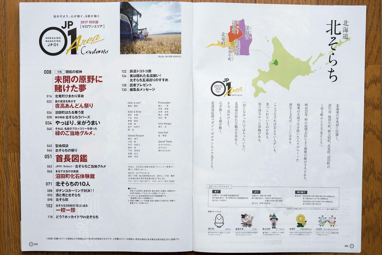 北海道魅力発掘マガジン「JP01 ゼロワンエリア北そらち」