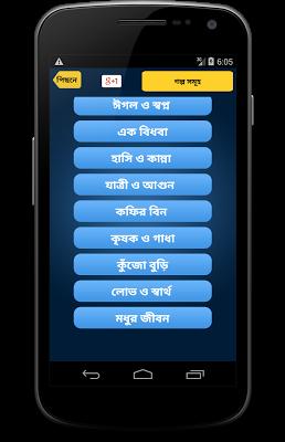 Bangla Golpo~বাংলা গল্প - screenshot