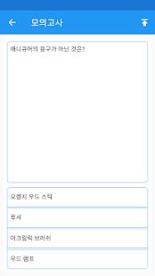 미용사(일반) - náhled