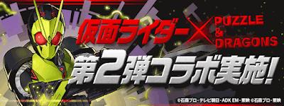仮面ライダーコラボ第2弾