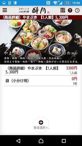 日本料理 醉月〈すいげつ〉【御弁当の宅配&注文】