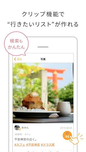 u3053u3068u308au3063u3077uff0du9031u672bu306eu65c5u884cuff06u30abu30d5u30a7u60c5u5831u3082u308au3060u304fu3055u3093u3002u5199u771fu6295u7a3fu3082 screenshots 3