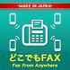 どこでもFAX-faxfromanywhere