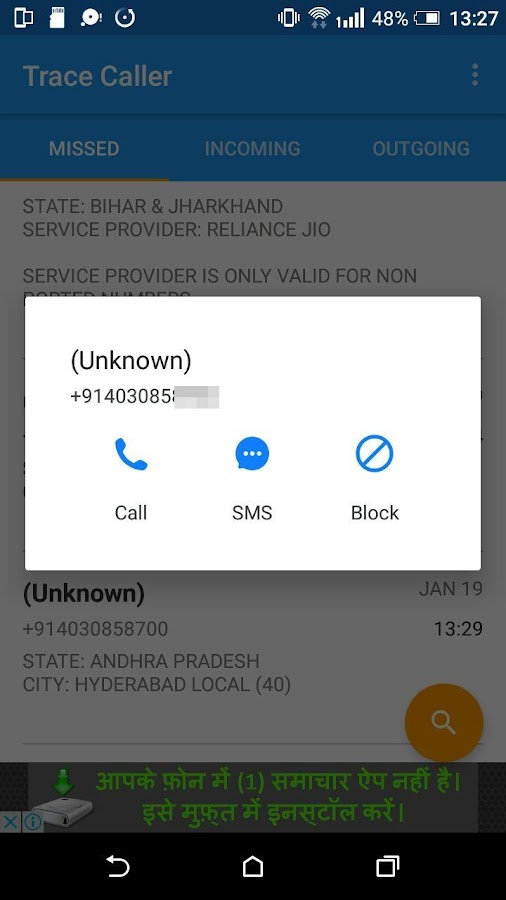 Trace Caller Mobile Number- screenshot