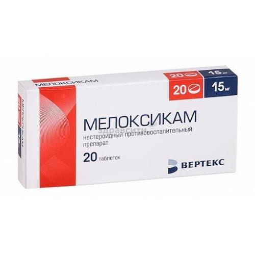 Мелоксикам таблетки 15мг 20 шт.