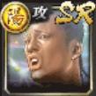 南大作(SR)
