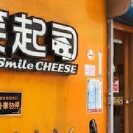 微笑起司 Smile Cheese