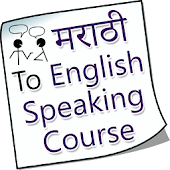 Marathi Speaking Course