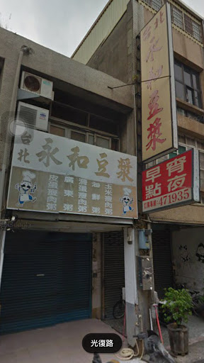 台北 永和豆漿