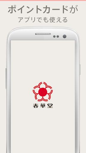 浜松のお菓子処 春華堂