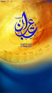 LotbQ8 عتبان الكويت - náhled