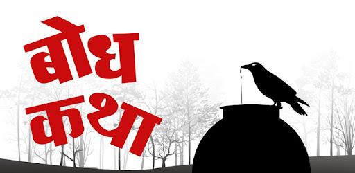 Marathi Bodh Katha Pdf