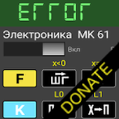 Emulator of MK 61/54 Donation