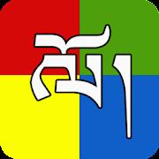 Tibetan Years