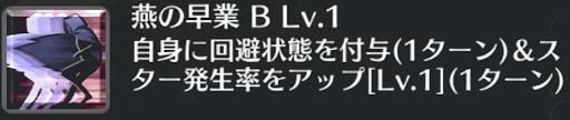 燕の早業[B]