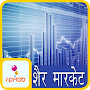 Share Market Tips in Hindi APK icon