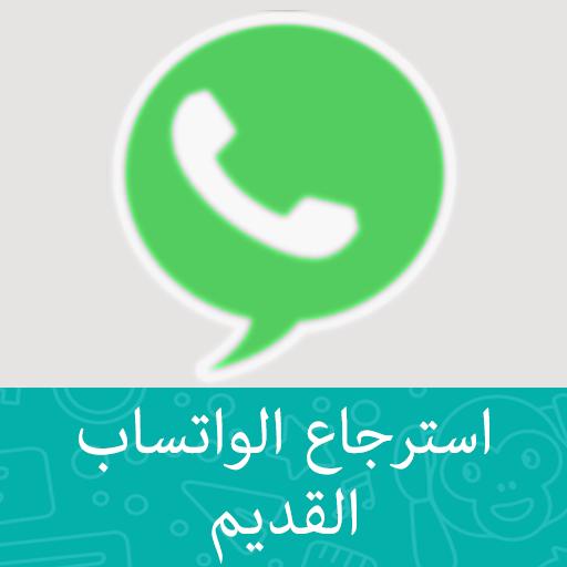 استرجاع الواتس اب القديم 2017 app (apk) free download for Android/PC/Windows