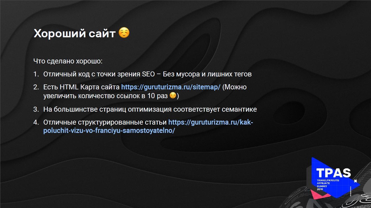 seo-разбор сайта Guruturizma.ru