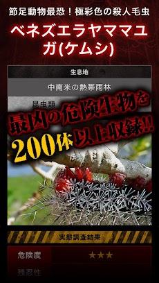 【衝撃】危険生物〜グロ!キモ!すべて本物!都市伝説なし!のおすすめ画像3