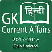 Daily GK Current Affairs 2017-18 Quiz Videos Hindi