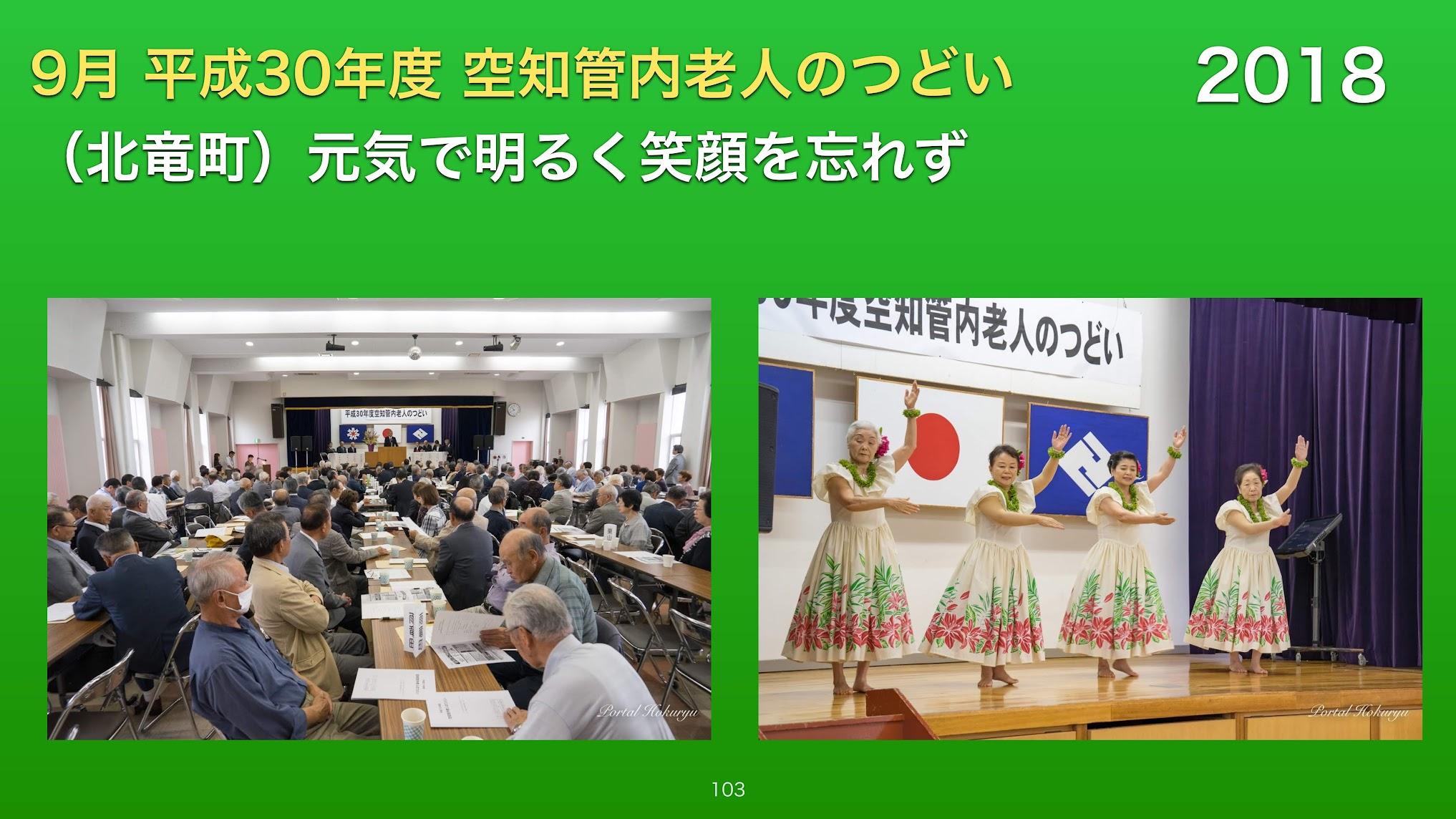 9月:平成30年度 空知管内老人のつどい in 北竜町