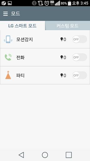 LG 스마트 조명