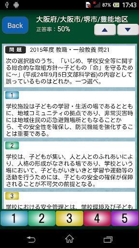 教員採用試験過去問 〜 大阪 教職一般教養 2016年度版