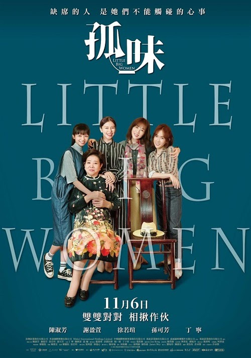 Mujeres grandes y pequeñas (Little Big Women)