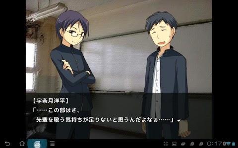 演劇少女は古都鎌倉を雪で潰す【無料ノベルゲーム】 screenshot 20