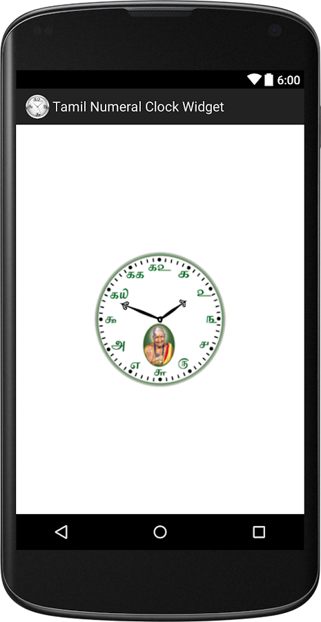 Tamil Numeral Clock Widget- screenshot
