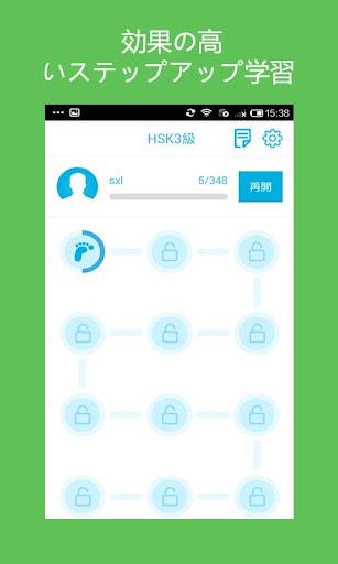 中国語単語トレーニング-Hello Words-HSK 3級