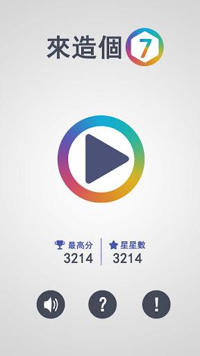 來造個7 - 繼2048又一好玩的數字遊戲