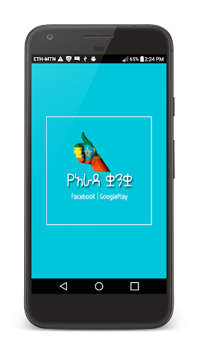 u12e8u12a0u122bu12f3 u124bu1295u124b : Ethiopian Arada 0.0.3 screenshots 1