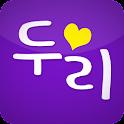 두리소개팅-진솔한 만남(소개팅,미팅,채팅,소셜데이팅) icon