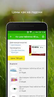 Аналоги лекарств, справочник лекарств for PC-Windows 7,8,10 and Mac apk screenshot 3