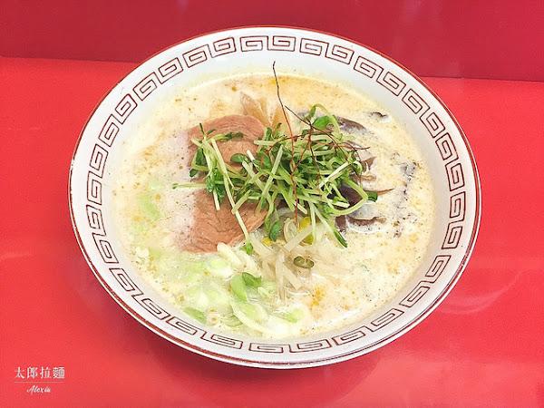 台南中西區_ 中華そば 太郎拉麵 彷彿回到80年代,新美街日式食堂,沒想到素食拉麵也能這麼好吃!