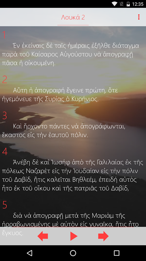 Greek Bible - Full Audio- screenshot