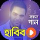 Download হাবিব এর সকল ভিডিও গান | Best of Habib Video Songs For PC Windows and Mac