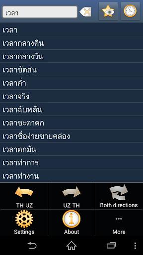 Thai Uzbek dictionary