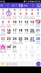 음력 달력 - 일정관리 - náhled