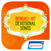 Bengali Hit Devotional Songs