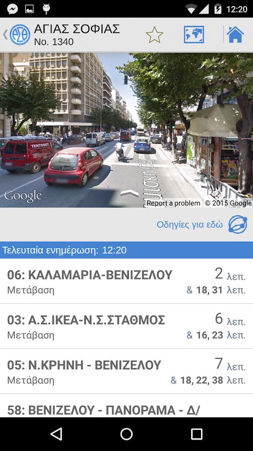 Ο.Α.Σ.Θ. bus - στιγμιότυπο οθόνης
